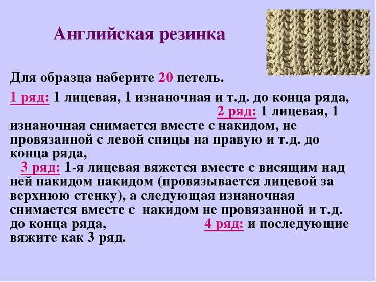 Английская резинка Для образца наберите 20 петель. 1 ряд: 1 лицевая, 1 изнано...