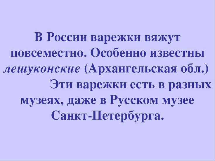 В России варежки вяжут повсеместно. Особенно известны лешуконские (Архангельс...