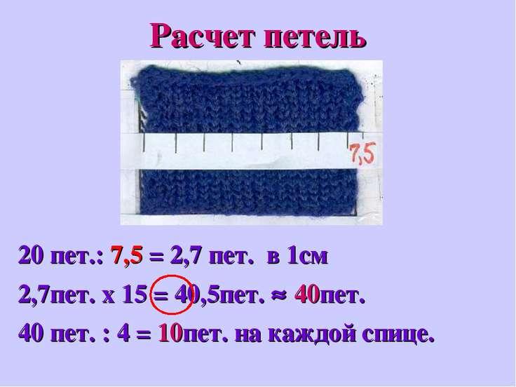 Расчет петель 20 пет.: 7,5 = 2,7 пет. в 1см 2,7пет. х 15 = 40,5пет. 40пет. 40...
