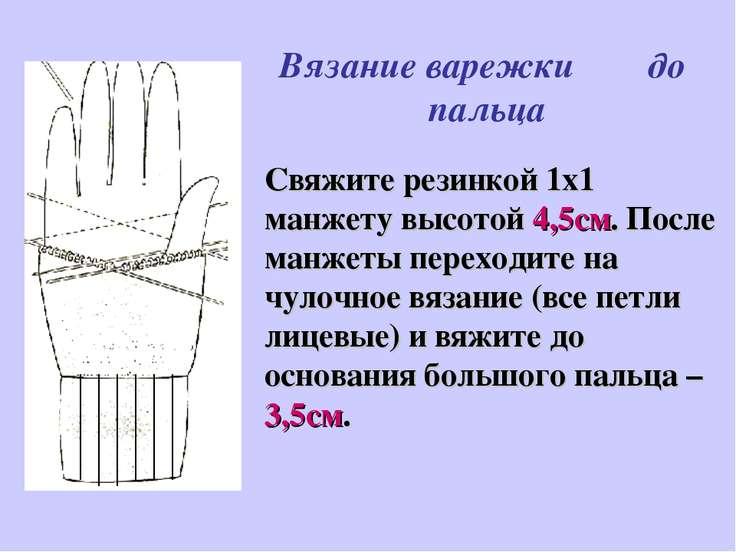 Свяжите резинкой 1х1 манжету высотой 4,5см. После манжеты переходите на чулоч...