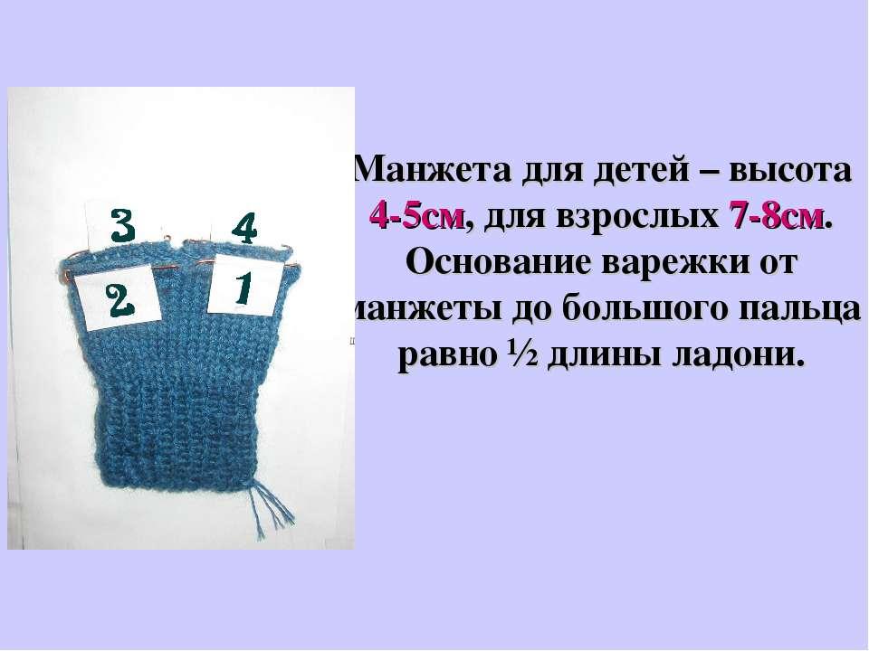Манжета для детей – высота 4-5см, для взрослых 7-8см. Основание варежки от ма...