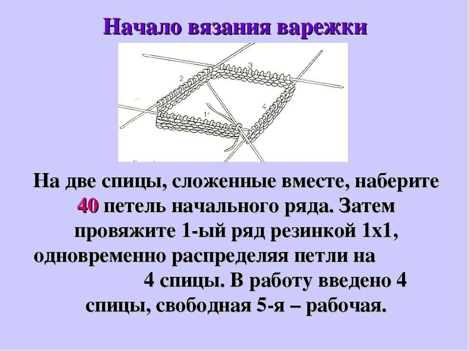 Начало вязания варежки На две спицы, сложенные вместе, наберите 40 петель нач...