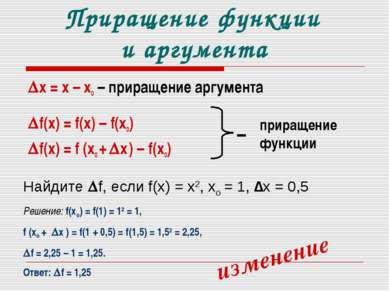 Приращение функции и аргумента х = х – хо – приращение аргумента f(х) = f(х) ...
