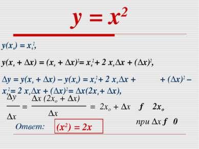 у = х2 у(хо) = хо2, у(хо + ∆х) = (хо + ∆х)2= хо2 + 2 хо ∆х + (∆х)2, ∆у = у(хо...