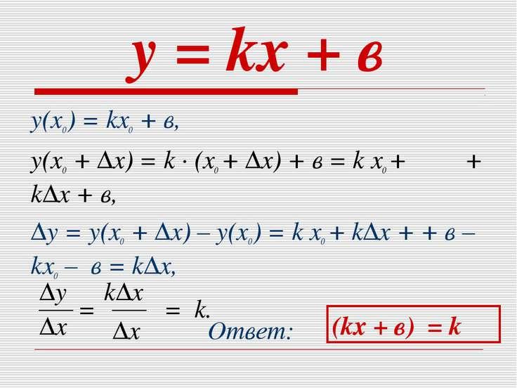 у = kх + в у(хо) = kхо + в, у(хо + ∆х) = k ∙ (хо + ∆х) + в = k хо + + k∆х + в...