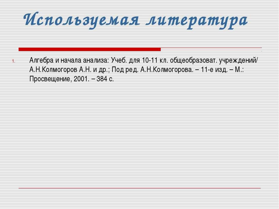 Используемая литература Алгебра и начала анализа: Учеб. для 10-11 кл. общеобр...