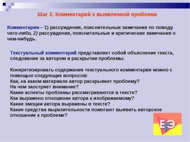 Шаг 2. Комментарий к выявленной проблеме Комментарии – 1) рассуждения, поясни...