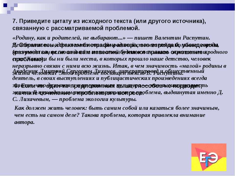 7. Приведите цитату из исходного текста (или другого источника), связанную с ...