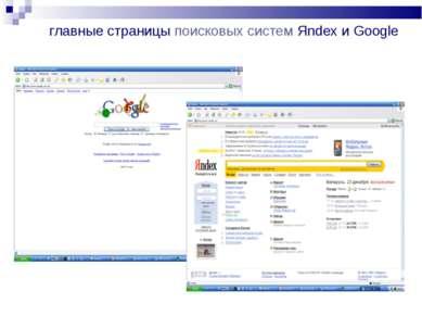 главные страницы поисковых систем Яndex и Google