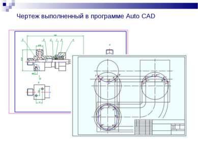 Чертеж выполненный в программе Auto CAD