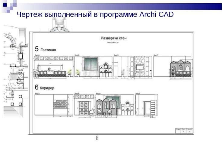 Чертеж выполненный в программе Archi CAD