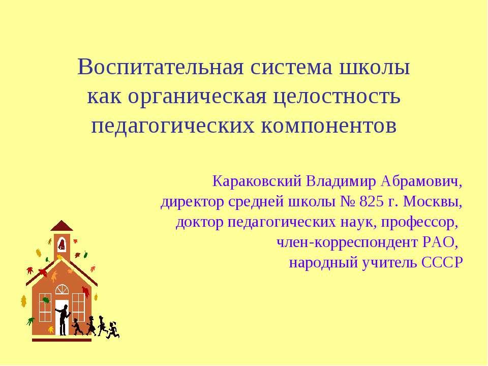 Воспитательная система школы как органическая целостность педагогических комп...