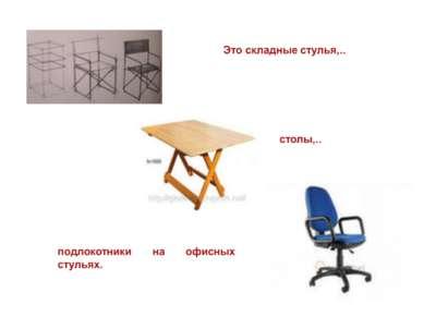 В физике параллелограмм применяют при изучении разложения сил, при нахождении...