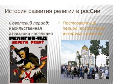 История развития религии в росСии Советский период: насильственная атеизация ...