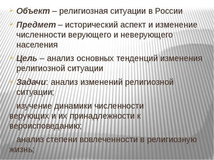 Объект – религиозная ситуации в России Предмет – исторический аспект и измене...