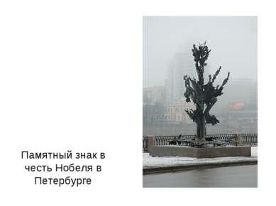 Памятный знак в честь Нобеля в Петербурге
