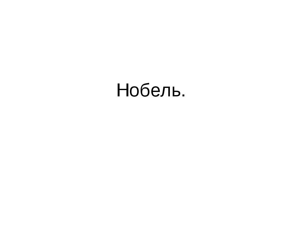 Нобель.