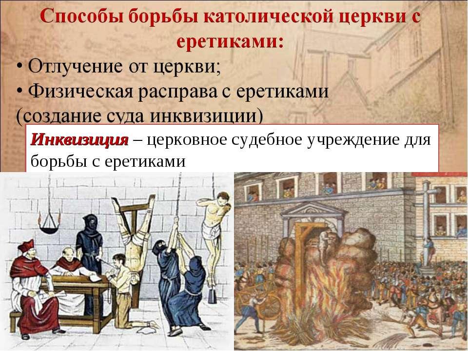 Инквизиция – церковное судебное учреждение для борьбы с еретиками