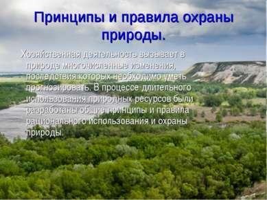Принципы и правила охраны природы. Хозяйственная деятельность вызывает в прир...