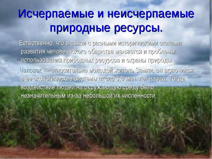 Исчерпаемые и неисчерпаемые природные ресурсы. Естественно, что в связи с раз...
