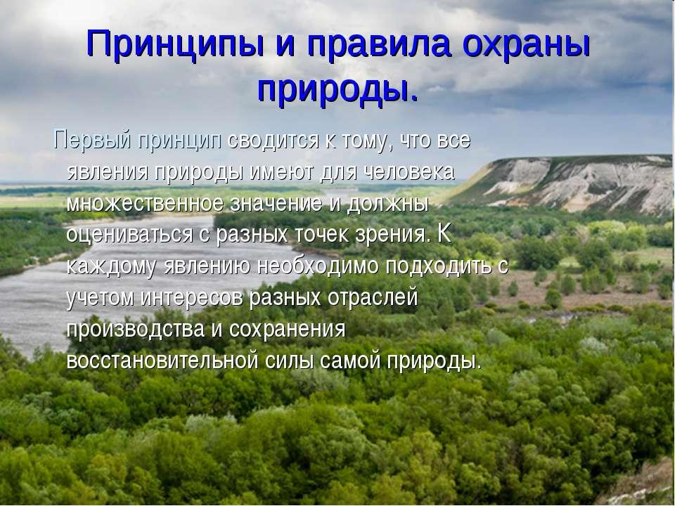 Принципы и правила охраны природы. Первый принцип сводится к тому, что все яв...