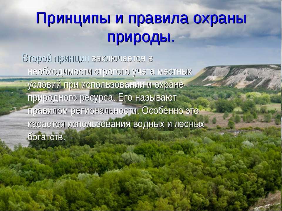 Принципы и правила охраны природы. Второй принцип заключается в необходимости...