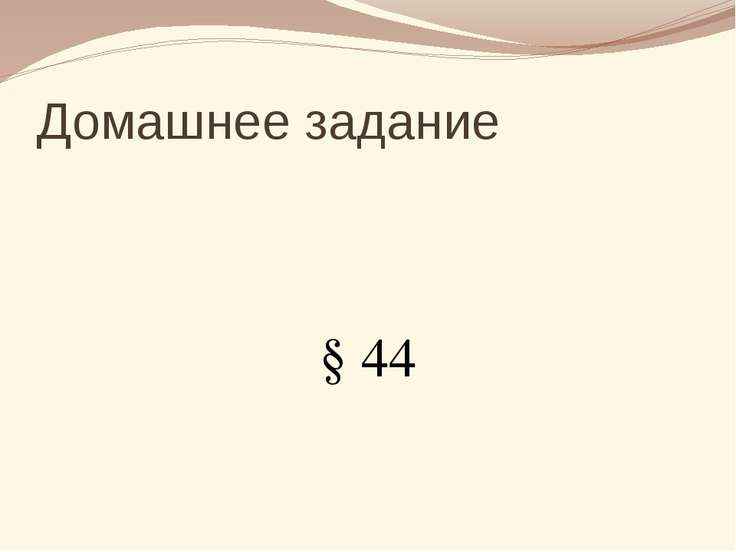 Домашнее задание § 44