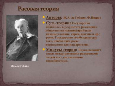 Авторы: Ж.А. де Гобино, Ф.Ницше Суть теории: Государство появилось в результа...