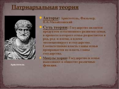 Авторы: Аристотель, Фильмер, Н.К.Михайловский Суть теории: Государство являет...