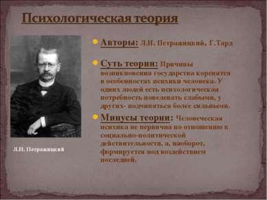 Авторы: Л.И. Петражицкий, Г.Тард Суть теории: Причины возникновения государст...