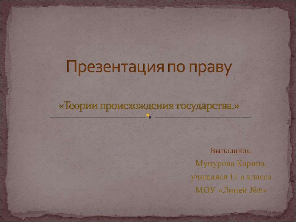 Выполнила: Муцурова Карина, учащаяся 11 а класса МОУ «Лицей №6»