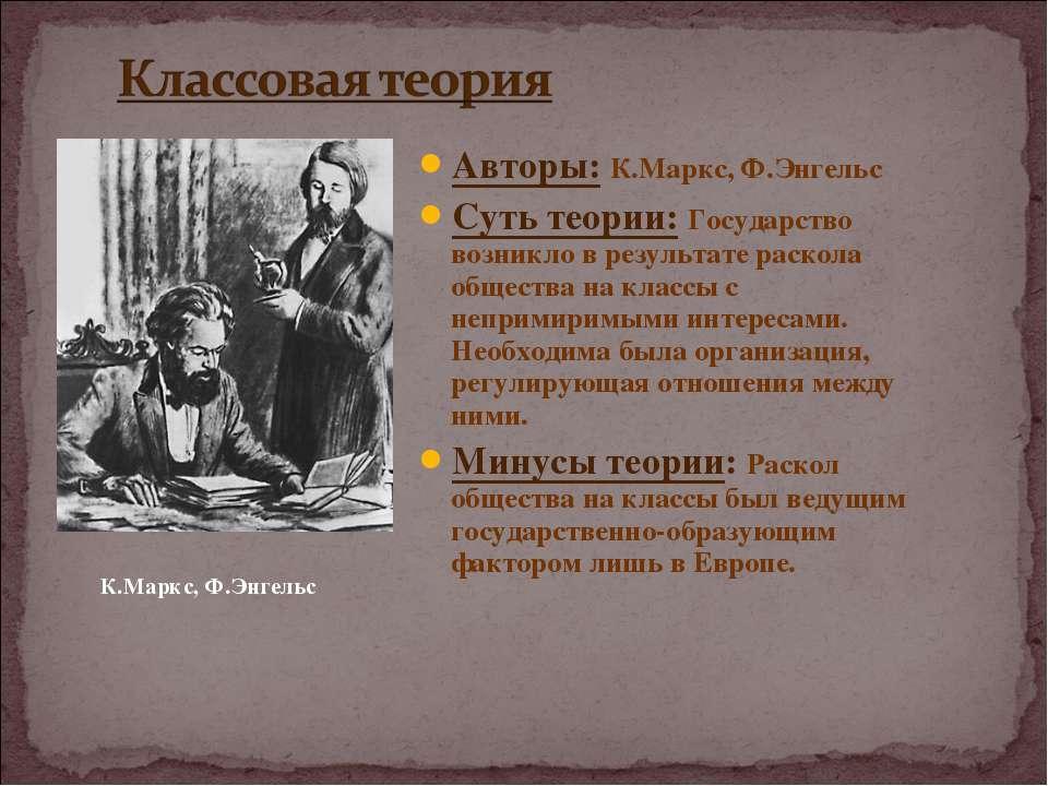 Авторы: К.Маркс, Ф.Энгельс Суть теории: Государство возникло в результате рас...