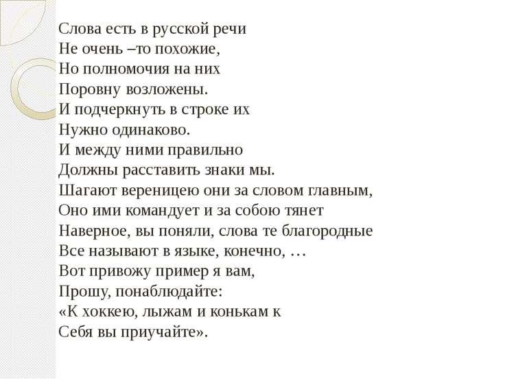 Слова есть в русской речи Не очень –то похожие, Но полномочия на них Поровну ...