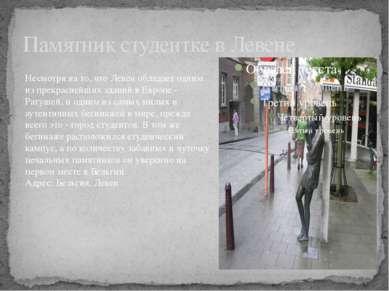 Памятник студентке в Левене Несмотря на то, что Левен обладает одним из прекр...