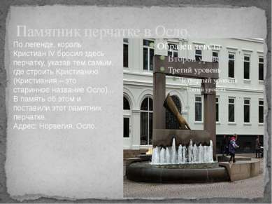 Памятник перчатке в Осло. По легенде, король Кристиан IV бросил здесь перчатк...