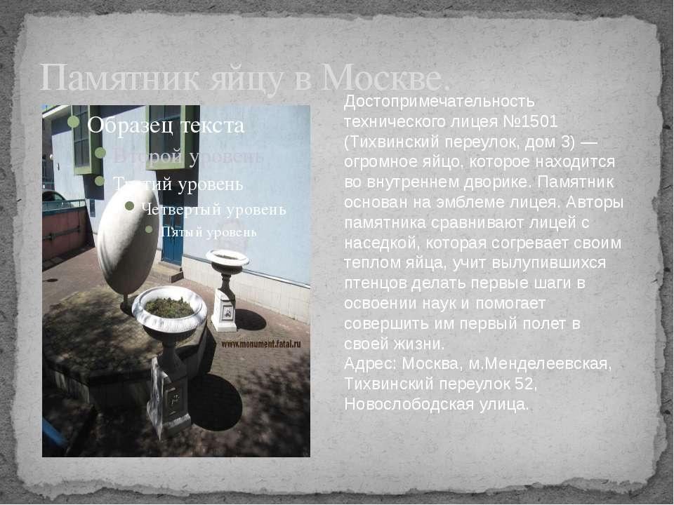Памятник яйцу в Москве. Достопримечательность технического лицея №1501 (Тихви...