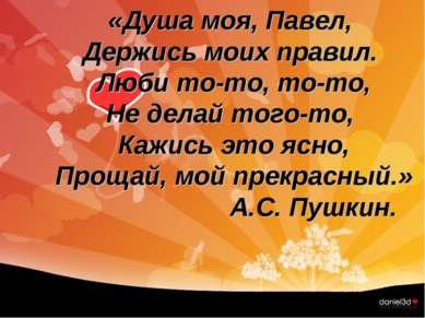 «Душа моя, Павел, Держись моих правил. Люби то-то, то-то, Не делай того-то, К...