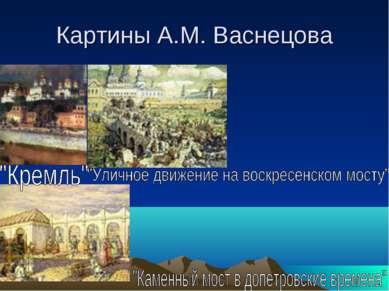 Картины А.М. Васнецова