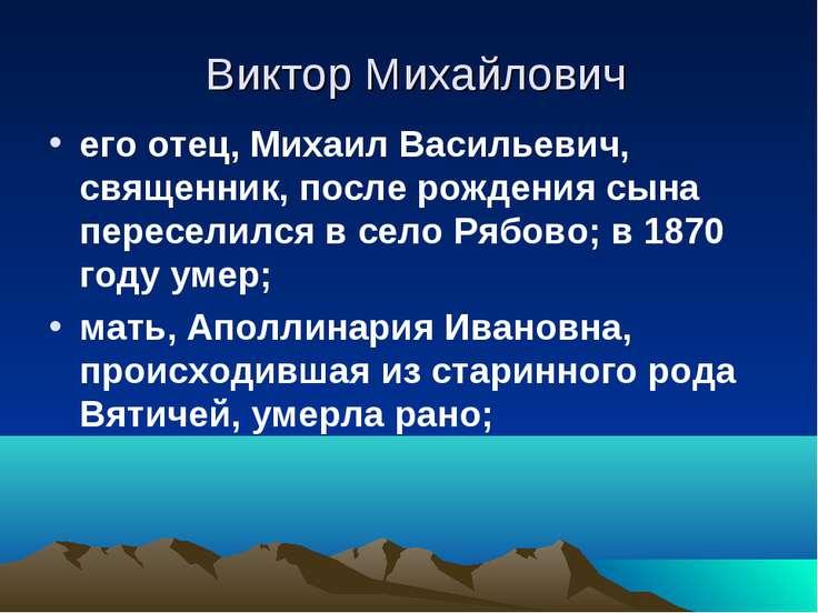 Виктор Михайлович его отец, Михаил Васильевич, священник, после рождения сына...