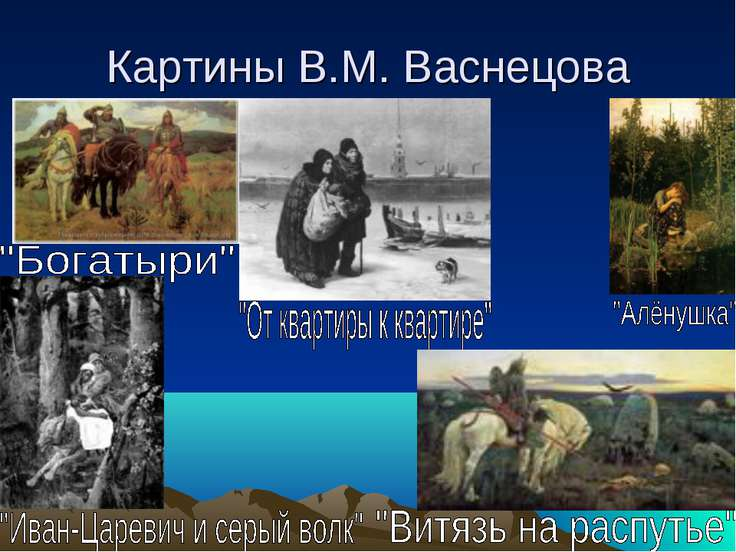 Картины В.М. Васнецова