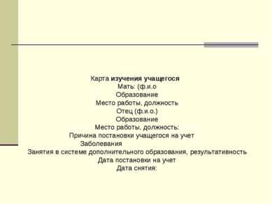 Карта изучения учащегося Мать: (ф.и.о Образование Место работы, должность Оте...