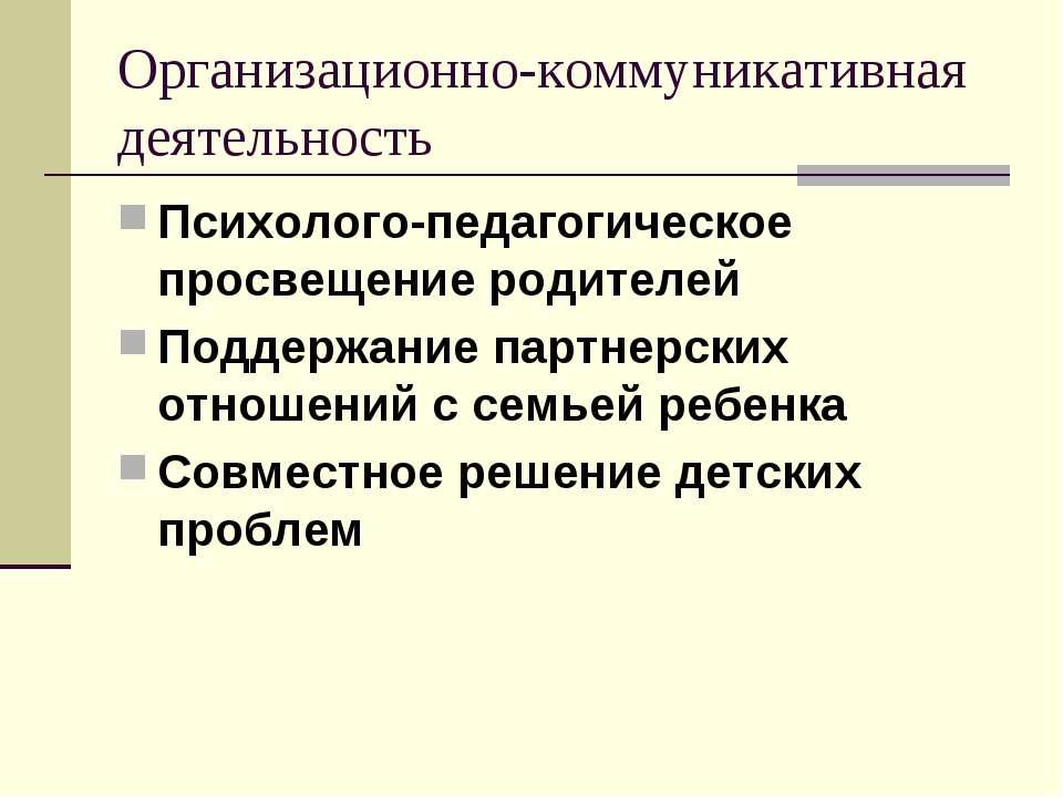 Организационно-коммуникативная деятельность Психолого-педагогическое просвеще...