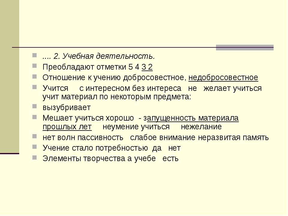 .... 2. Учебная деятельность. Преобладают отметки 5 4 3 2 Отношение к учению ...