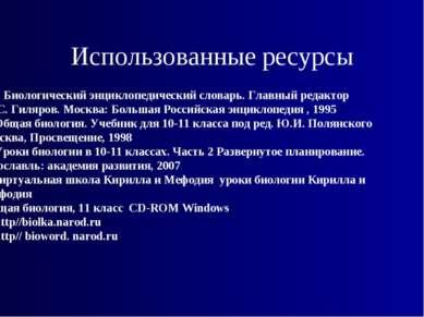 Использованные ресурсы Биологический энциклопедический словарь. Главный редак...
