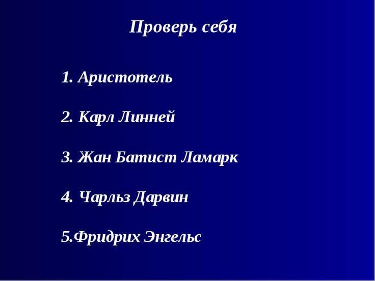 Проверь себя 1. Аристотель 2. Карл Линней 3. Жан Батист Ламарк 4. Чарльз Дарв...