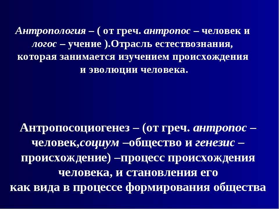 Антропология – ( от греч. антропос – человек и логос – учение ).Отрасль естес...