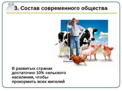 3. Состав современного общества В развитых странах достаточно 10% сельского н...