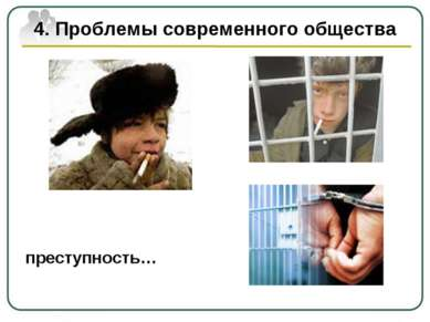 4. Проблемы современного общества преступность…