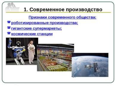1. Современное производство Признаки современного общества: роботизированные ...