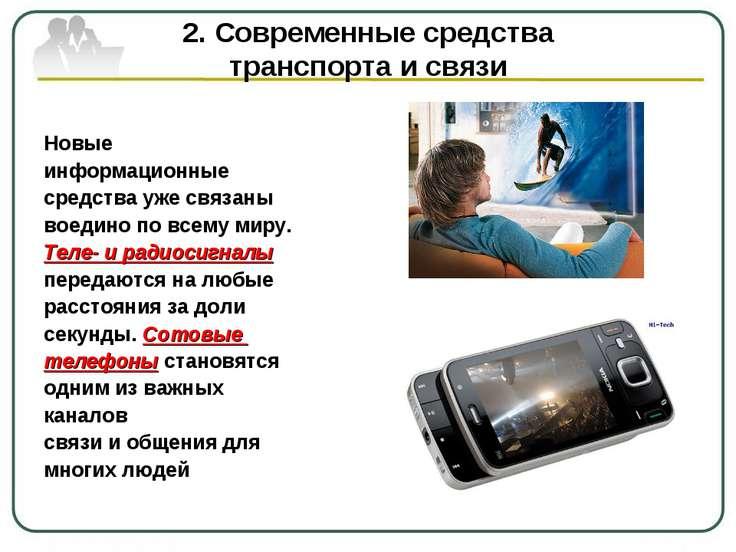 2. Современные средства транспорта и связи Новые информационные средства уже ...